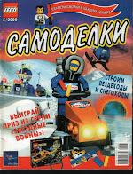 Журнал LEGO Самоделки за май 2000 года
