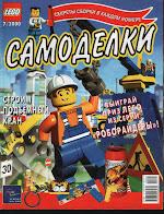 Журнал LEGO Самоделки за июль 2000 года