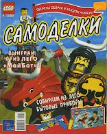 Журнал LEGO Самоделки за сентябрь 2000 года