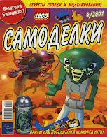 Журнал LEGO Самоделки за апрель 2001 года