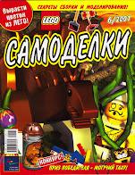 Журнал LEGO Самоделки за июнь 2001 года