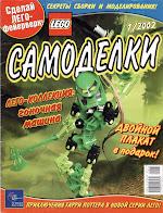 Журнал LEGO Самоделки за январь 2002 года