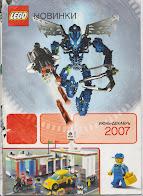 Русский торговый каталог LEGO за второе полугодие 2007 года