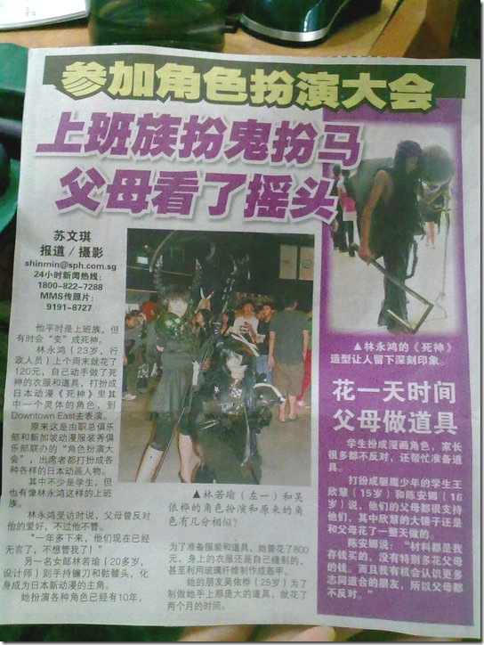 wanbao_cosplay_article