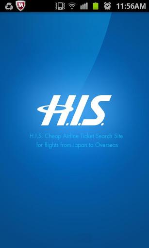 H.I.S.海外旅行の航空券予約:格安チケット 航空会社比較