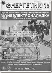 Энергетик-1_2011_Page_02