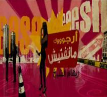 برنامج ارجوك متفتيش - الحلقة الثامنة
