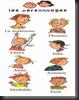 Liste des personnages