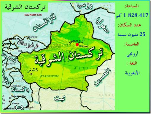 Uighur الاغور  الاويغور اويغور تركستان الصين