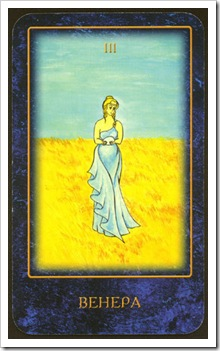 Nostradamus Dream Tarot -Major-Empress
