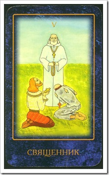 Nostradamus Dream Tarot -Major-Hierophant