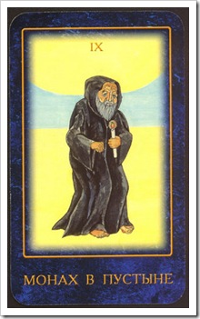 Nostradamus Dream Tarot -Major-Hermit