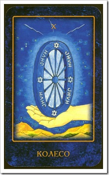 Nostradamus Dream Tarot -Major-Fortune