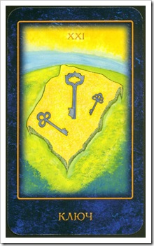 Nostradamus Dream Tarot -Major-World