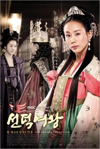 Queen Seon Deok : องค์หญิงชอนมยอง