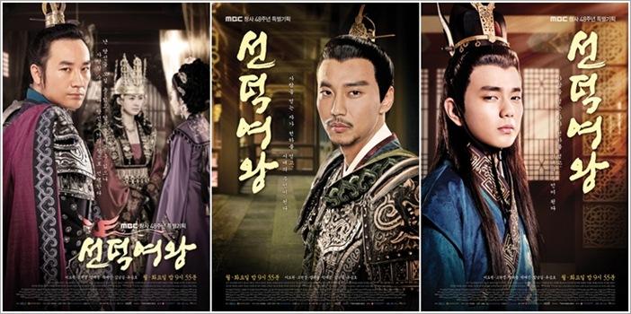 Queen Seon Deok - UShin-Bidam-Chunchu
