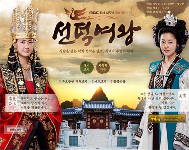 QueenSeonDeok-Deokman-Mishil