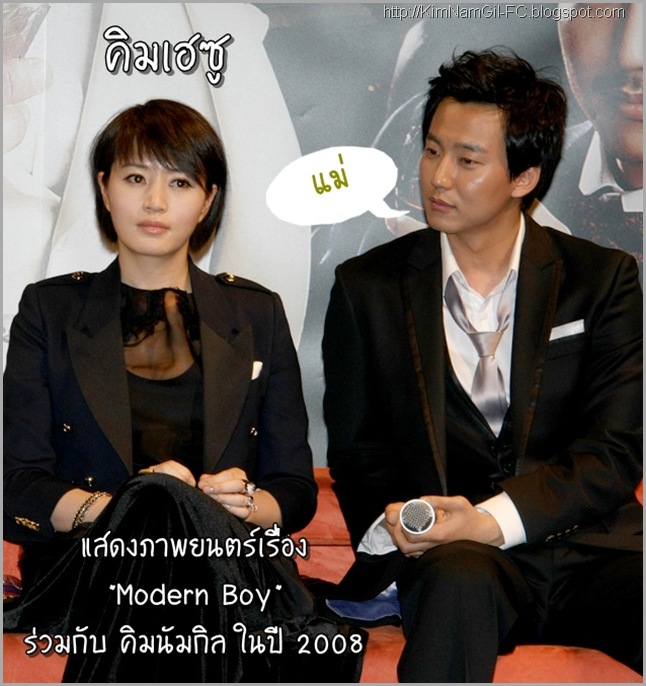 KimNamGil-FC.blogspot.com InterviewKNG_ThaiSound-03