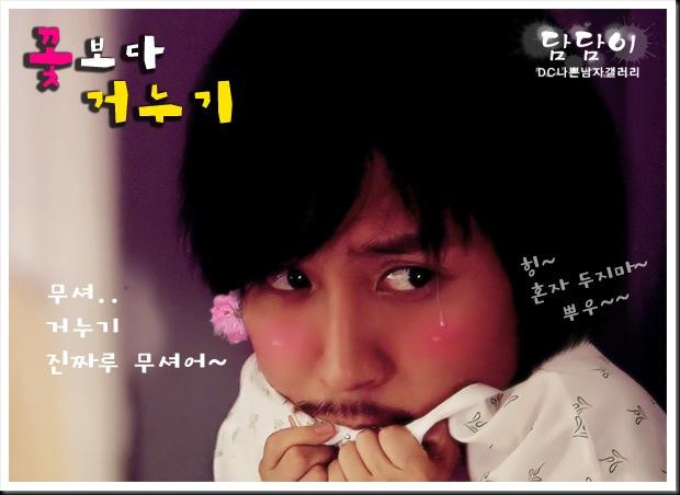 KimNamGil-FC.blogspot.com BigHead Bad Guy Episode16- (5)