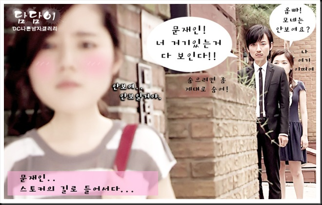 KimNamGil-FC.blogspot BigHead Bad Guy part11- (6)