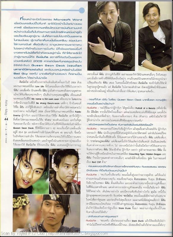 KimNamGil.blogspot.com Asta Mag-2010Aug (2)