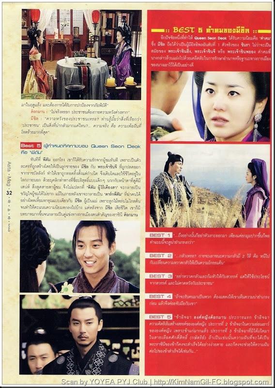 KimNamGil-FC.blogspot.com Asta Mag 2010 september.jpg (2)