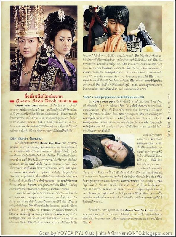 KimNamGil-FC.blogspot.com Asta Mag 2010 september.jpg (3)