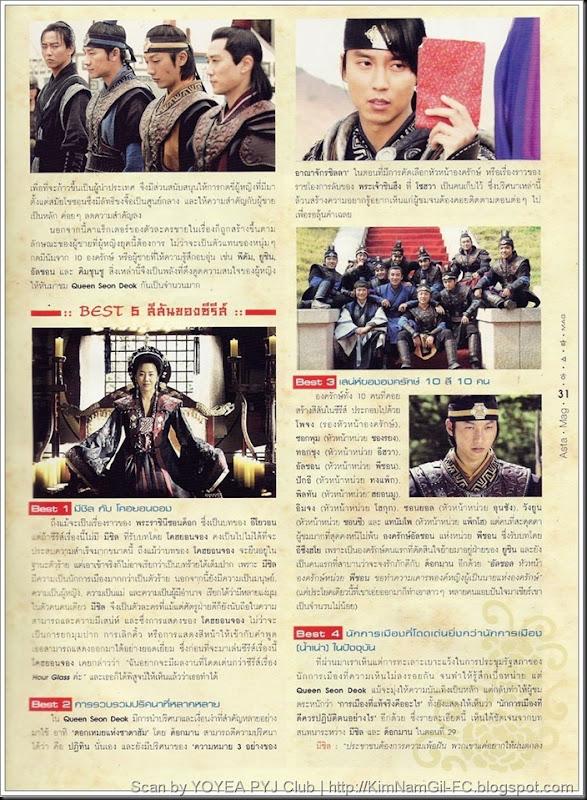 KimNamGil-FC.blogspot.com Asta Mag 2010 september.jpg (1)