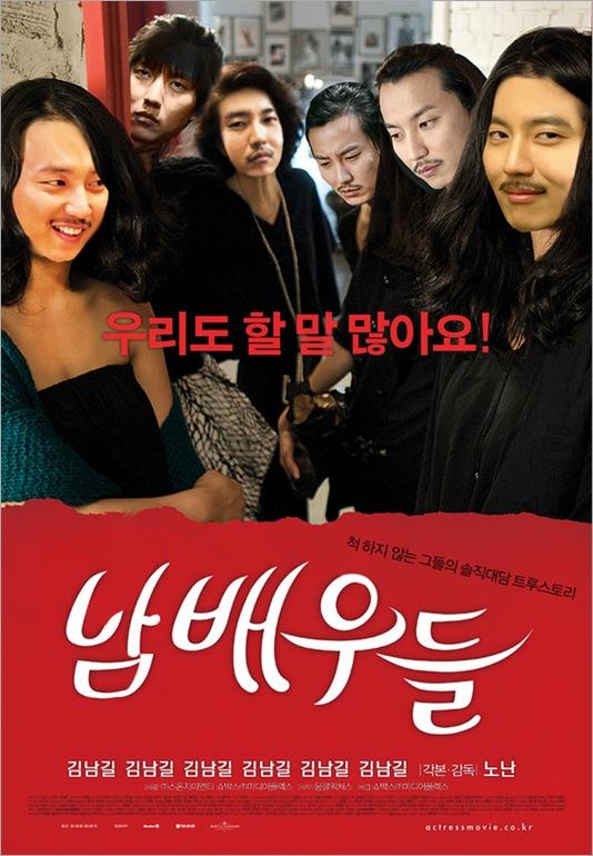 KimNamGil-FC_Movie Poster-1 (4)