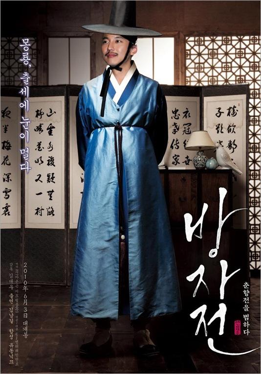 KimNamGil-FC_Movie Poster-1 (6)