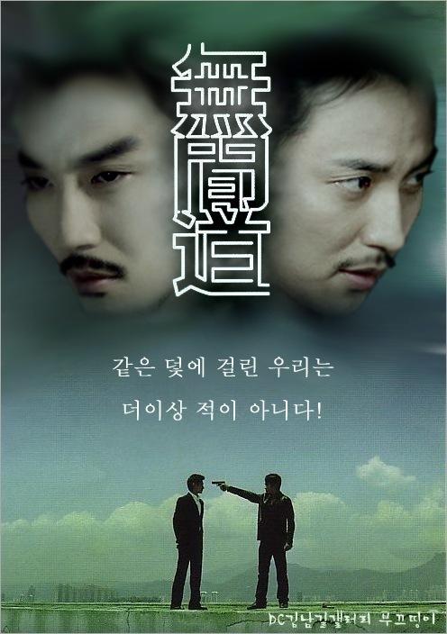 KimNamGil-FC.com_Poster Movie-2 (13)