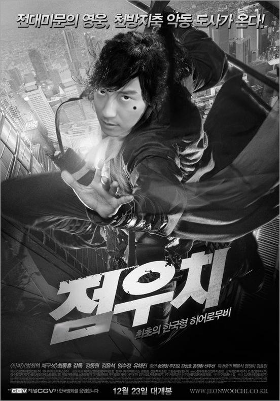 KimNamGil-FC.com_Poster Movie-2 (5)