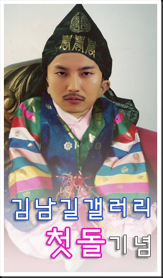 www.KimNamGil-FC.com 1st Anniversary KNG DCinside (14)