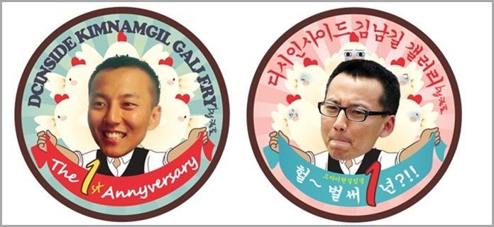 www.KimNamGil-FC.com 1st Anniversary KNG DCinside (4)