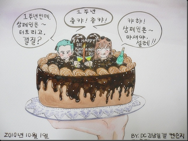 www.KimNamGil-FC.com 1st Anniversary KNG DCinside (8)[2]