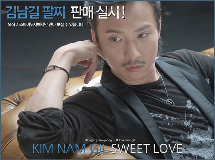 www.KimNamGil-FC.com Bracelet_Sweet-Love (1)