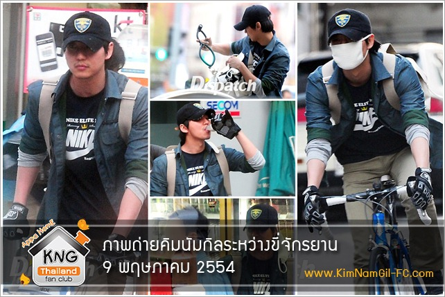 KimNamGil-FC_news-ride-bycicle