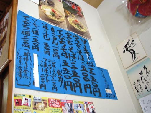 田舎(いなか)・ソーキそば350円!