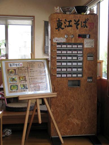 東江そば・店内の券売機