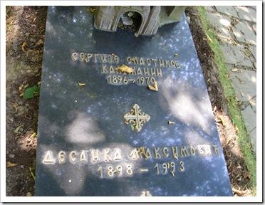 Могила сербської поетеси №1 Десанки Максимович та її чоловіка.