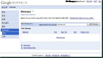 Google網站管理員工具加入SiteMap