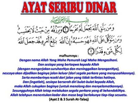 ayat_seribu_dinar