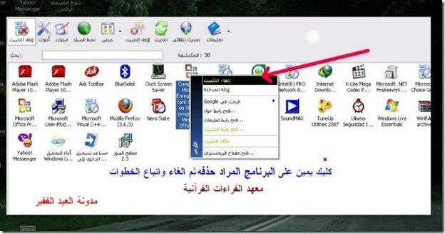 شرح حذف البرامج.jpg.jpg