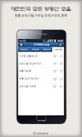 Screenshot of 전국부동산모음