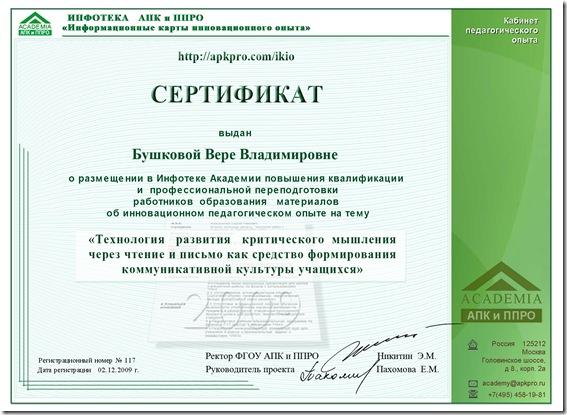 По окончании курсов выдается соответствующего образца (постановление госкомвуза рф от 27121995 n 13)