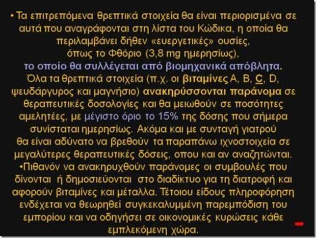 Διαφάνεια13
