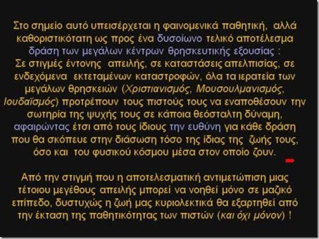 Διαφάνεια34