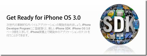 iphonesdk3.0beta