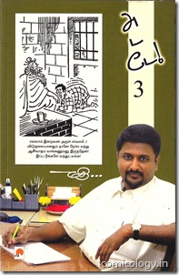 Mathi's Adade Cartoon Collection