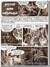 Turok in Tamil